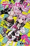デビ★ロック(3)(完結)(プリンセス・コミックス)