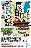 長野「地理・地名・地図」の謎 (じっぴコンパクト新書)