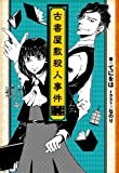 古書屋敷殺人事件 ―女学生探偵シリーズ―