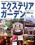 エクステリア & ガーデン 2009年 01月号 [雑誌]
