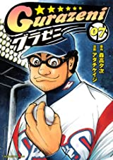 凡田が先発ローテンション入りを果たした「グラゼニ」第7巻