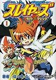スレイヤーズ ライト・マジック (1) (角川コミックス・エース 217-1)