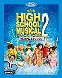 ハイスクール・ミュージカル2 プレミアム・エディション [Blu-ray]