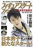 フィギュアスケートファン2015 日本男子総括号 (コスミックムック)