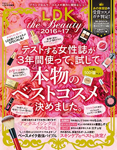 LDK the Beauty 2016年発売号 大きい表紙画像