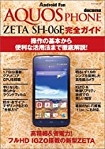 http://astore.amazon.co.jp/sh-06e--22/detail/4839947716