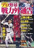 プロ野球戦力外通告2010 (OAK MOOK 321)