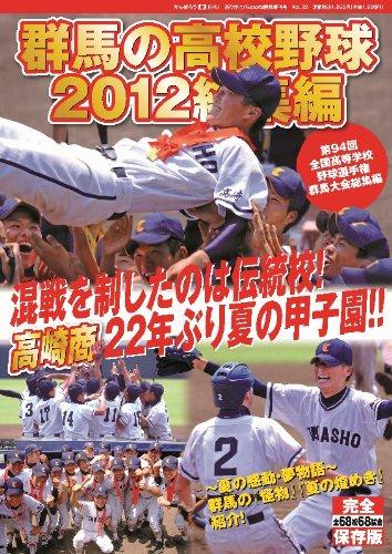 群馬の高校野球2012総集編