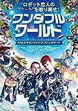 ワンダフル・ワールド [DVD]