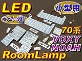 AMC ヴォクシー・ノア(ZRR70系)小型ランプ用、LEDルームランプセット+ナンバー灯付き 白