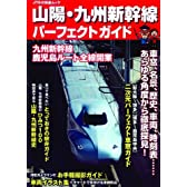 山陽・九州新幹線パーフェクトガイド (JTBの交通ムック)