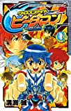 Cross Fight B-Daman 1 (ladybug Colo Comics) (2012) ISBN: 409141513X [Japanese Import]
