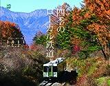 四季のローカル鉄道  カレンダー 2011