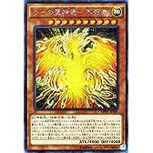 遊戯王 ラーの翼神竜-不死鳥(ミレニアムシークレットレア) ミレニアムパック(MP01) シングルカード MP01-JP001-SI