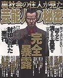 裏社会の住人が見た芸能人の秘密 (コアコミックス 205)