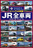 ビジュアル決定版 JR全車両 Encyclopedia of JR's Railway Cars