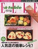 ELLE a table ( エル・ア・ターブル ) 2010年 05月号 [雑誌]