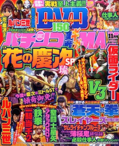 パチンコ実戦ギガMAX (マックス) 2013年 11月号 [雑誌]