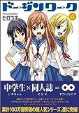 ドージンワーク 6 (まんがタイムKRコミックス)