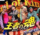 世界中で暴れ放題♪T-Pistonz+KMC