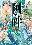 阿・吽(1) (ビッグコミックス)(おかざき真里/阿吽社)