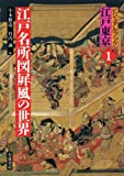 江戸名所図屏風の世界 (ビジュアルブック江戸東京)