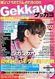 Gekkayo (ゲッカヨ) Vol.4 2012年 09月号