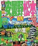 るるぶ安曇野 松本 白馬'15 (国内シリーズ)