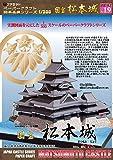 ペーパークラフト 日本名城シリーズ 1/300 国宝 松本城