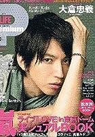 TVライフ Premium (プレミアム) Vol.8 2014年 2/19号 [雑誌]