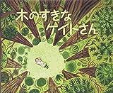 木のすきなケイトさん—砂漠を緑の町にかえたある女のひとのおはなし ランキングお取り寄せ