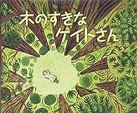 木のすきなケイトさん—砂漠を緑の町にかえたある女のひとのおはなし