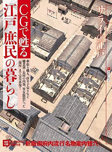 ネタリスト(2018/08/15 08:00)江戸時代の食生活の変化、書物の紙に混ざった毛髪で判明