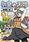 氷室の天地 Fate/school life 第5巻