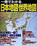 一冊でわかる 日本地図・世界地図