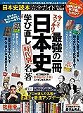 【完全ガイドシリーズ157】 日本史読本完全ガイド (100%ムックシリーズ)
