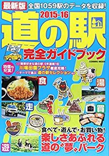 最新版 道の駅完全ガイドブック (コスミックムック)