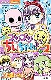 プリプリちぃちゃん!!(2): ちゃおコミックス