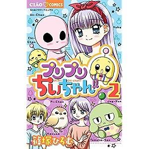 プリプリちぃちゃん!! 2 (ちゃおコミックス)