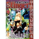 STINGER 5 (光彩コミックス)