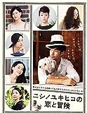 ニシノユキヒコの恋と冒険 Blu-ray(特典DVD付2枚組)
