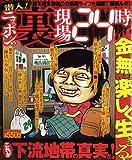 潜入!ニッポンの裏現場24時!! (ミリオンコミックス)
