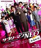 サラリーマンNEO 劇場版(笑) [Blu-ray]