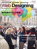Web Designing 2014年4月号 [雑誌]