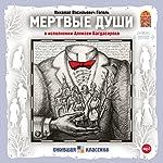 Dead Souls | Nikolai Gogol,Vladimir Bruss