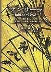 サンサーラ ―輪廻という神話 ― 第4巻 、第4部「日本仏教と因果応報(上)」 (サンサーラ ―輪廻という神話―)