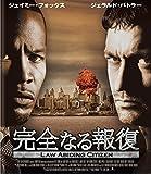 【おトク値!】完全なる報復 Blu-ray[Blu-ray/ブルーレイ]