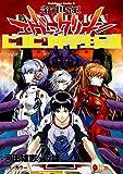 新世紀エヴァンゲリオン ピコピコ中学生伝説(1) 角川コミックス・エース