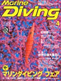Marine Diving (マリンダイビング) 2011年 04月号 [雑誌]