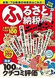 ふるさと納税ニッポン! 2016最新版 (発掘! プロ厳選の特産品はこれだ!)